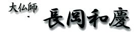 石仏 大仏師 長岡 和慶